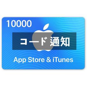 (コード通知) iTunes カード 10000円 (365日対応)