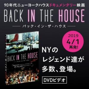 【祝再発!】BACK IN THE HOUSE NYC HOUSE 90's SCENE DOCUMENT(DVD) バックインザハウス|rusticbythesea