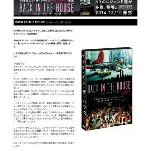 【祝再発!】BACK IN THE HOUSE NYC HOUSE 90's SCENE DOCUMENT(DVD) バックインザハウス|rusticbythesea|03