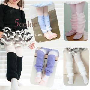 子供用リブ編みレッグウォーマーです。 寒い季節に足元を暖めてあげてね♪ バレエレッスン以外にもジャズ...