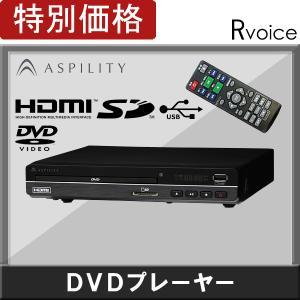 DVDプレーヤー 本体 HDMI端子付き 再生専用 DVDプレイヤー