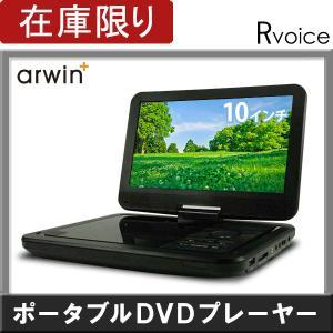ポータブルDVDプレーヤー DVDプレイヤー 車載 本体 10インチ arwin