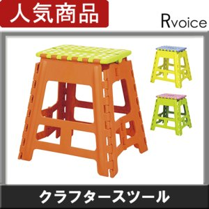 クラフタースツール Lサイズ 折りたたみ式踏み台 椅子 東谷 BLC-312|rvoice-shop