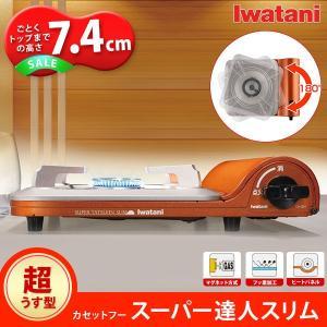 イワタニ カセットフー スーパー達人スリム カセットガスコンロ カセットコンロ 卓上 CB-SS-1