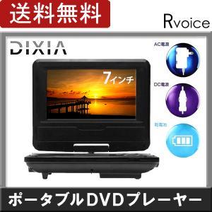 ポータブルDVDプレーヤー 車載 本体 7インチ DVDプレイヤー