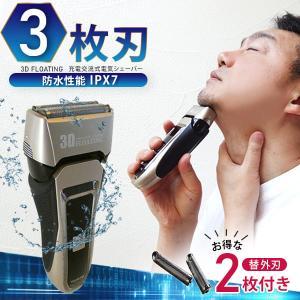 髭剃り ひげ剃り Vegetable 電気シェーバー 3枚刃 防水 水洗いOK 予備外刃2枚付き ひげそり ヒゲソリ