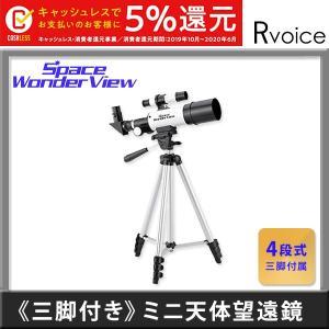 天体望遠鏡 Vegetable コンパクト望遠鏡 GD-T003