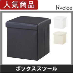 ボックススツール 正方形 椅子 東谷 LFS-811|rvoice-shop