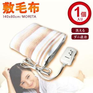 電気毛布 洗える MORITA 電気敷毛布 140x80cm ダニ退治 TMB-S14KS モリタ 森田