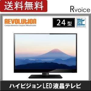 液晶テレビ 24型 デジタルハイビジョン 24インチ LED テレビ