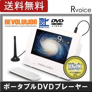ポータブルDVDプレーヤー フルセグ テレビ 車載 本体 DVDプレイヤー 防水 9インチ