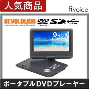 ポータブルDVDプレーヤー DVDプレイヤー 車載 本体 9インチ
