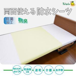 あんしん3層スムース防水シーツ MT-7040 抗菌 防臭 電気毛布対応 シングル 95×170cm...