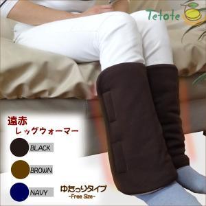 遠赤外線中綿と軽量保温素材の相乗効果で装着部を優しく暖める、軽く柔らかなレッグウォーマーです。[素材...