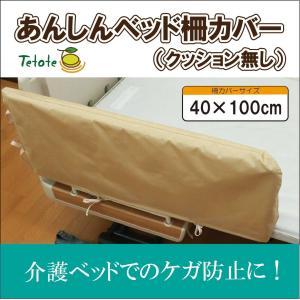 ベット柵カバー 介護 ケガ防止 介護用電動ベッドのサイドレール用  (クッション材無し) 【Tetote】あんしんベッド柵カバー|rw-products
