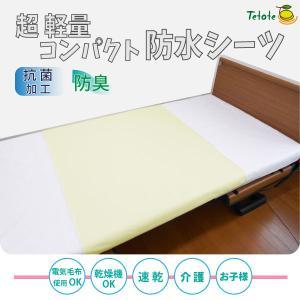 あんしんスムース防水シーツ MT-7080 電気毛布対応 シングル 90×170cm おねしょ 子供...