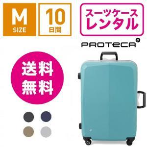 スーツケース レンタル 送料無料 TSAロック≪10日間プラ...