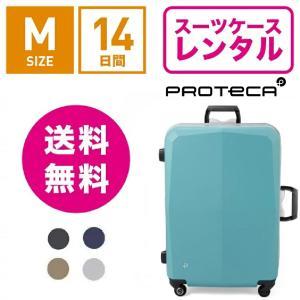 スーツケース レンタル 送料無料 TSAロック≪14日間プラ...