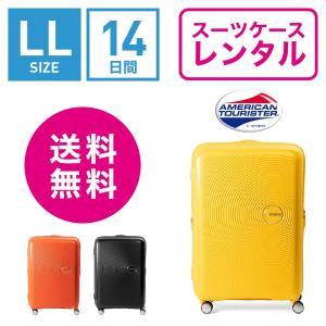 スーツケース レンタル 送料無料 TSAロック≪14日間プラン≫サウンドボックス スピナー SOUNDBOX 32G-003 (10泊以上タイプ:LLサイズ:77cm/97-110L)|ry-rental