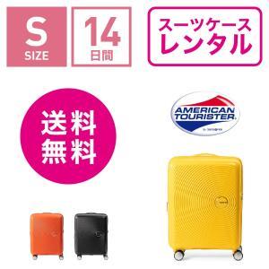 スーツケース レンタル 送料無料 TSAロック≪14日間プラン≫サウンドボックス スピナー SOUNDBOX 32G-001 (1〜3泊タイプ:Sサイズ:55cm/35-41L)|ry-rental