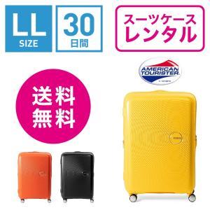 スーツケース レンタル 送料無料 TSAロック≪30日間プラン≫サウンドボックス スピナー SOUNDBOX 32G-003 (10泊以上タイプ:LLサイズ:77cm/97-110L)|ry-rental