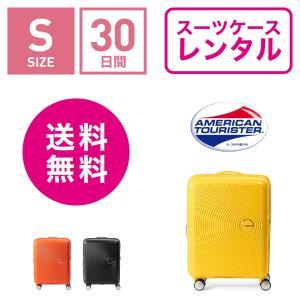 スーツケース レンタル 送料無料 TSAロック≪30日間プラン≫サウンドボックス スピナー SOUNDBOX 32G-001 (1〜3泊タイプ:Sサイズ:55cm/35-41L)|ry-rental