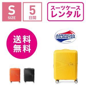 スーツケース レンタル 送料無料 TSAロック≪5日間プラン≫サウンドボックス スピナー SOUNDBOX 32G-001 (1〜3泊タイプ:Sサイズ:55cm/35-41L)|ry-rental