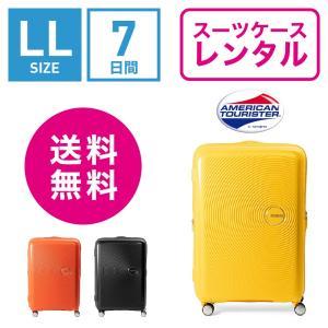 スーツケース レンタル 送料無料 TSAロック≪7日間プラン≫サウンドボックス スピナー SOUNDBOX 32G-003 (10泊以上タイプ:LLサイズ:77cm/97-110L)|ry-rental