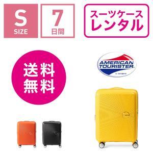 スーツケース レンタル 送料無料 TSAロック≪7日間プラン≫サウンドボックス スピナー SOUNDBOX 32G-001 (1〜3泊タイプ:Sサイズ:55cm/35-41L)|ry-rental