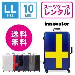 スーツケース レンタル 送料無料 TSAロック≪10日間プラン≫イノベーターフレームタイプ innovator INV68 (10泊以上タイプ:LLサイズ:76cm/90L)|ry-rental