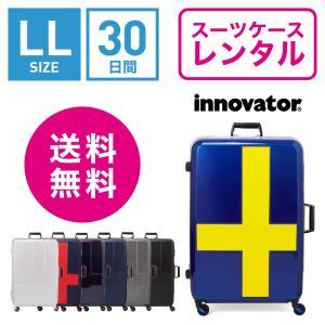 スーツケース レンタル 送料無料 TSAロック≪30日間プラン≫イノベーターフレームタイプ innovator INV68 (10泊以上タイプ:LLサイズ:76cm/90L)|ry-rental