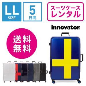 スーツケース レンタル 送料無料 TSAロック≪5日間プラン≫イノベーターフレームタイプ innovator INV68 (10泊以上タイプ:LLサイズ:76cm/90L)|ry-rental
