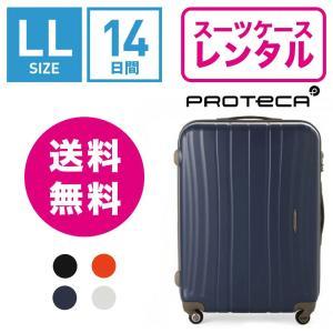 スーツケース レンタル 送料無料≪14日間プラン≫エース プロテカ フラクティ Proteca Flucty 02564 (10泊以上:LLサイズ:75cm/89L)|ry-rental