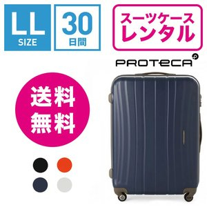スーツケース レンタル 送料無料≪30日間プラン≫エース プロテカ フラクティ Proteca Flucty 02564 (10泊以上:LLサイズ:75cm/89L)|ry-rental