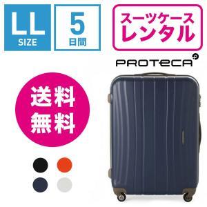 スーツケース レンタル 送料無料≪5日間プラン≫エース プロテカ フラクティ Proteca Flucty 02564 (10泊以上:LLサイズ:75cm/89L)|ry-rental