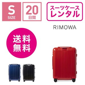 スーツケース レンタル 送料無料 TSAロック≪20日間プラン≫リモワ エッセンシャル RIMOWA Essential MULTIWHEEL 832536(1〜3泊タイプ:Sサイズ:55cm/36L)|ry-rental
