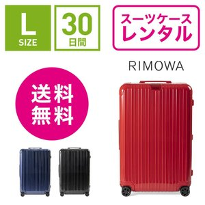 スーツケース レンタル 送料無料 TSAロック≪30日間プラン≫リモワ エッセンシャル RIMOWA Essential  832736(5-10泊タイプ:Lサイズ:77.5cm/85L)|ry-rental