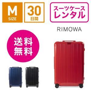 スーツケース レンタル 送料無料 TSAロック≪30日間プラン≫リモワ エッセンシャル RIMOWA Essential MULTIWHEEL 832636(3〜5泊タイプ:Mサイズ:67.5cm/60L)|ry-rental