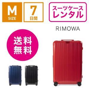 スーツケース レンタル 送料無料 TSAロック≪7日間プラン≫リモワ エッセンシャル RIMOWA Essential MULTIWHEEL 832636(3〜5泊タイプ:Mサイズ:67.5cm/60L)|ry-rental