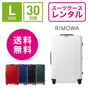 スーツケース レンタル 送料無料 TSAロック≪30日間プラン≫リモワ エッセンシャルライトRimowa Essential Lite 823736 (5-10泊タイプ:Lサイズ:78cm/81L) ry-rental