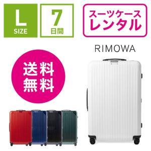 スーツケース レンタル 送料無料 TSAロック≪7日間プラン≫リモワ エッセンシャルライト Rimowa Essential Lite 823736 (5-10泊タイプ:Lサイズ:78cm/81L) ry-rental