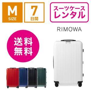 スーツケース レンタル 送料無料 TSAロック≪7日間プラン≫リモワ エッセンシャルライト Rimowa Essential Lite 823636(3-5泊タイプ:Mサイズ:67.5cm/59L) ry-rental