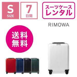 スーツケース レンタル 送料無料 TSAロック≪7日間プラン≫リモワ エッセンシャルライト Rimowa Essential Lite 823536(1-3泊タイプ:Sサイズ:55cm/37L)|ry-rental