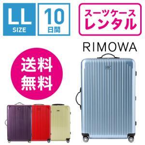 スーツケース レンタル 送料無料 TSAロック≪10日間プラン≫リモワサルサエアー RIMOWA SALSA AIR 82373/87873 (10泊以上タイプ:LLサイズ:78cm/91L)|ry-rental