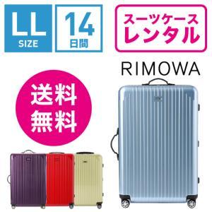 スーツケース レンタル 送料無料 TSAロック≪14日間プラン≫リモワサルサエアー RIMOWA SALSA AIR 82373/87873 (10泊以上タイプ:LLサイズ:78cm/91L)|ry-rental