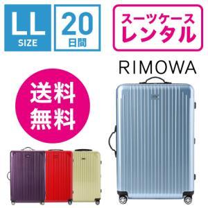 スーツケース レンタル 送料無料 TSAロック≪20日間プラン≫リモワサルサエアー RIMOWA SALSA AIR 82373/87873 (10泊以上タイプ:LLサイズ:78cm/91L)|ry-rental