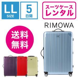スーツケース レンタル 送料無料 TSAロック≪5日間プラン≫リモワサルサエアー RIMOWA SALSA AIR 82373/87873 (10泊以上タイプ:LLサイズ:78cm/91L)|ry-rental