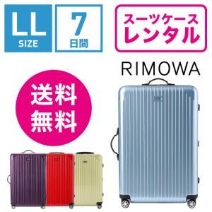 スーツケース レンタル 送料無料 TSAロック≪7日間プラン≫リモワサルサエアー RIMOWA SALSA AIR 82373/87873 (10泊以上タイプ:LLサイズ:78cm/91L)|ry-rental