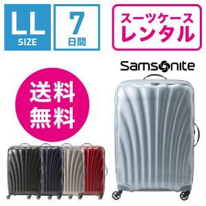 スーツケース レンタル 送料無料 TSAロック≪7日間プラン≫サムソナイト コスモライト Samsonite Cosmolite V22-307 (10泊以上タイプ:LLサイズ:81cm/123L)|ry-rental