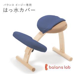 バランスチェア バランスチェアー 専用カバー(はっ水) 姿勢 椅子 姿勢 イス 学習チェア 学習椅子 姿勢が良くなる椅子 の サカモトハウス